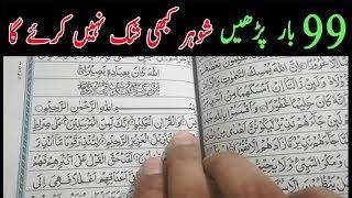 Скачать Read 99 Times Ayat No 36 Of Surah Yaseen Shohar Ka Shak Khatam Karne Wala Wazifa Qurani Wazifa