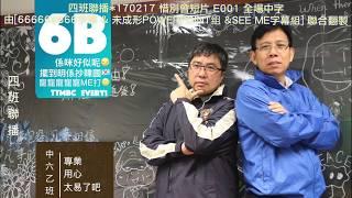 崇真書院2016-2017 6B惜別會