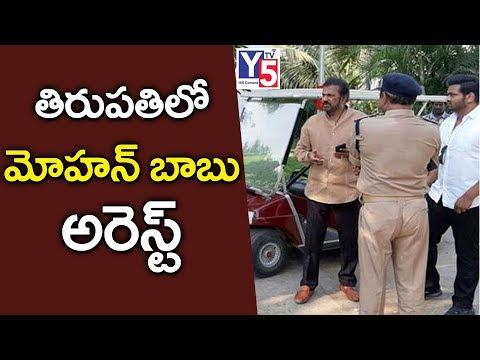Breaking News : మోహన్ బాబు హౌస్ అరెస్ట్ ? |  Actor Mohan Babu House Arrest | AP News | Y5 Tv