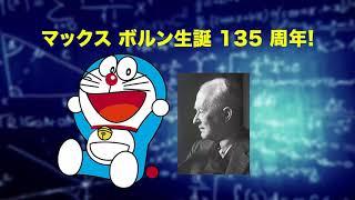 マックス ボルン生誕 135 周年 Max Born Google Doodle