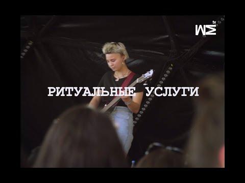 МЫ FEST 19 #1 Ритуальные Услуги (live S-Petersburg 17/08)