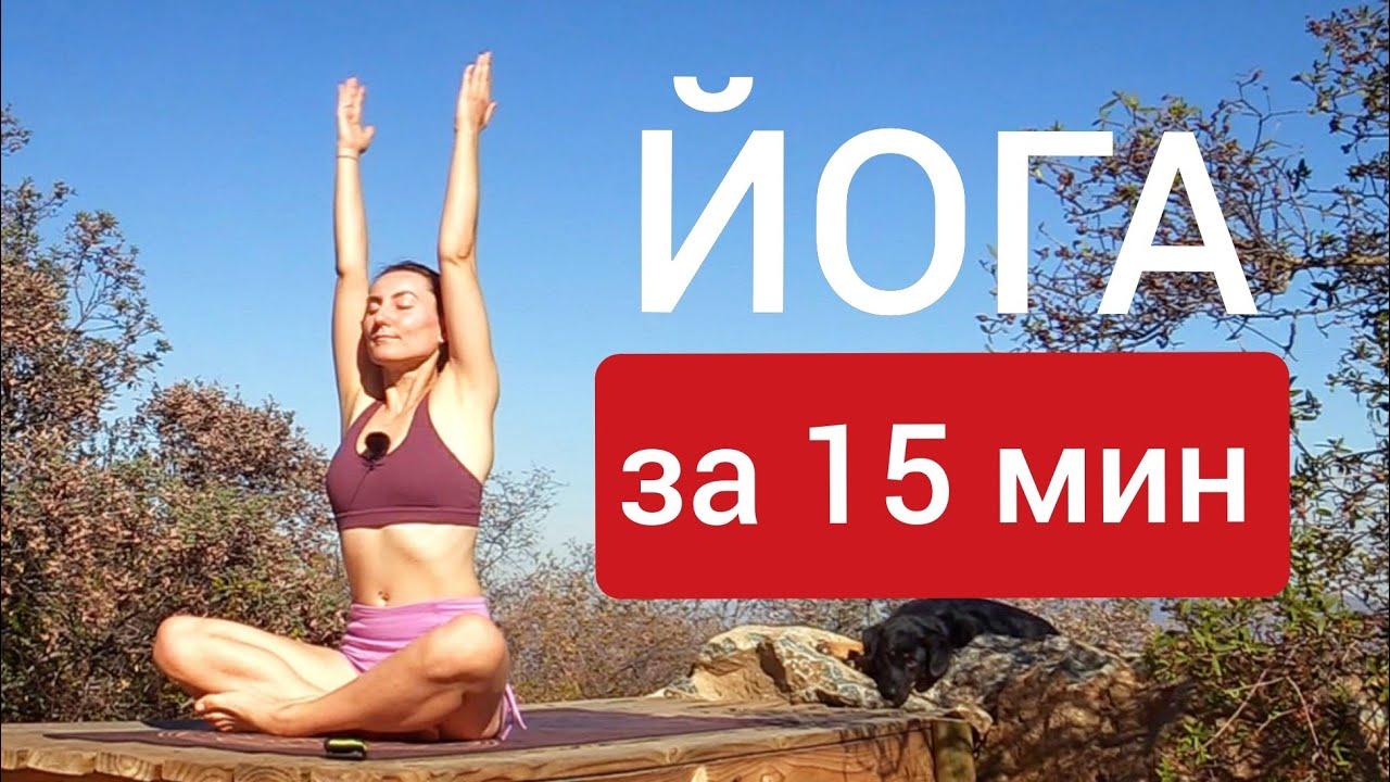 ЙОГА 15 МИНУТ   Утренняя йога для всех или йога перед сном   Хатха йога дома   Йога chilelavida