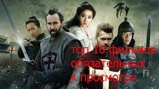 топ 10 лучших фильмов в мире кино всех времен обязательных к просмотру часть 1
