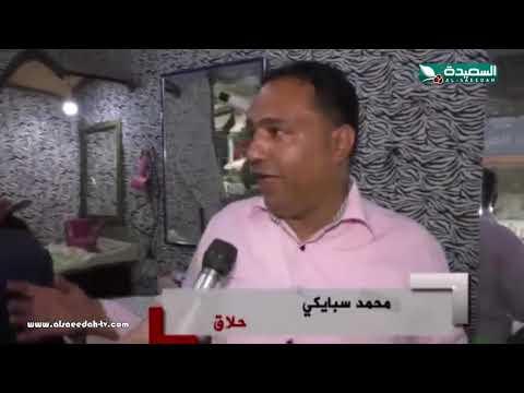 تقرير : محل للحلاقة في الهواء الطلق في تعز (9-11-2018)