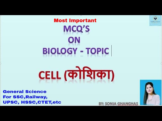 MCQs / Objective questions - CELL/ कोशिका/ BIOLOGY/ जीवविज्ञान for Competitive Exams #sukrajclasses.