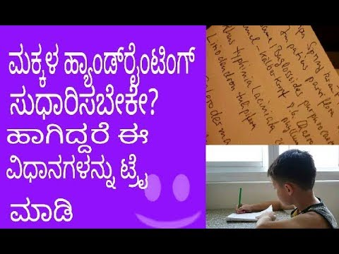 How to improve hand writing Kannada ,, best handwriting , handwriting  course Kannada
