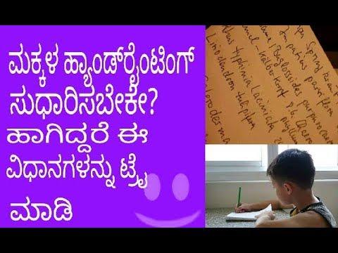 How to improve hand writing Kannada ,, best handwriting , handwriting  course Kannada