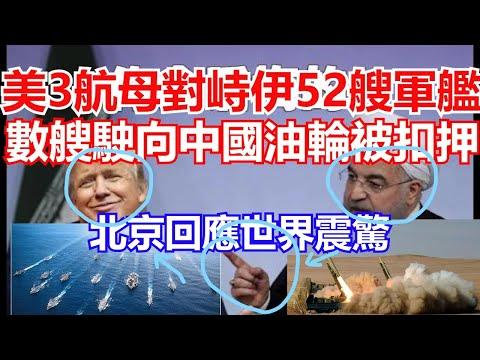 美3航母對峙伊朗52艘軍艦  數艘駛向中國油輪被美扣押 北京表態震驚全球