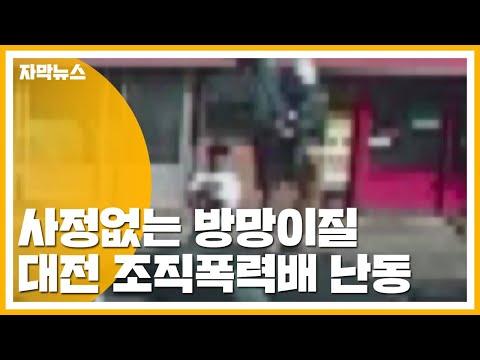 [자막뉴스] 야구방망이로 '쾅'...대전 조직폭력배 난동 / YTN