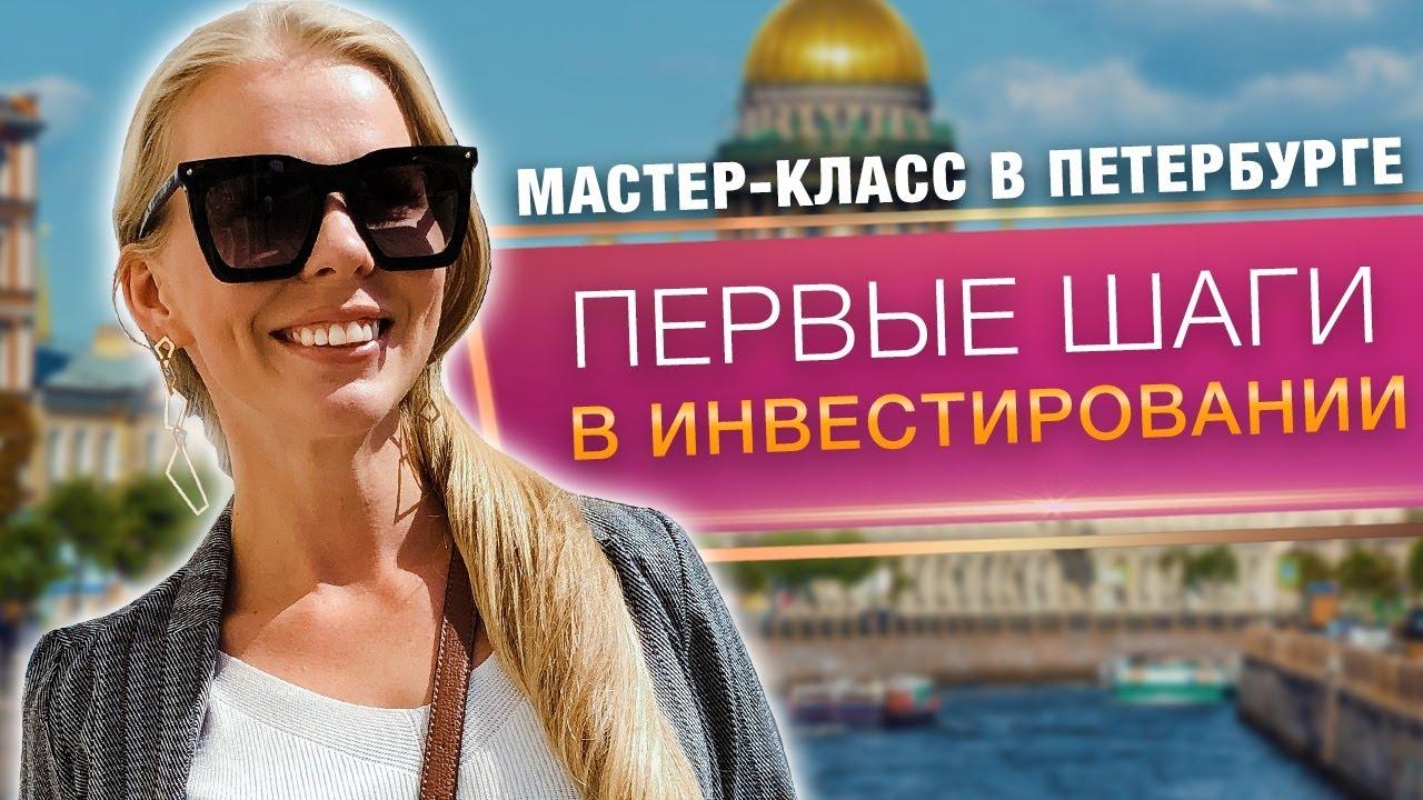 Стратегии, финансы, инвестиции: мастер - класс от Милы Колоколовой