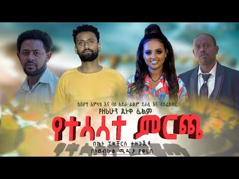 የተሳሳተ ምርጫ – Ethiopian Movie Yetesasat Mercha 2021 Full Length Ethiopian Film Yetesasat Mircha