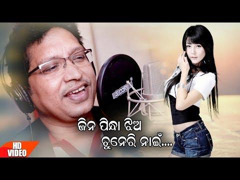 Jeans Pindha Jhia | New Brand Song | Abhijeet Majumdar | Debraj & Monalisa