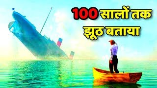 Titanic का काला सच जो आप से 100  सालो तक छुपाया गया था Strange Truth About Titanic Explained