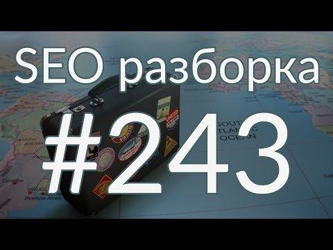 SEO разборка #243   Туристическая фирма Вологда   Анатомия SEO