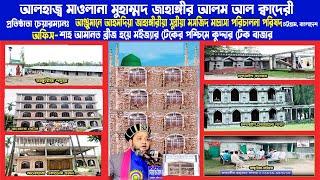 জাহাঙ্গীর হুজুর 01819-947815 হাসা হাসি কাকে বলে বর্তমান মহিলাদের অবস্তা | Jahangir Alam Bangla Waz