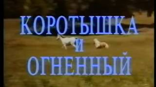 Коротышка и Огненный / Two-Bits & Pepper (1995) VHS трейлер