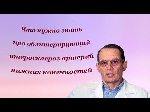 Атеросклероз нижних конечностей: не болеть и успешно лечить.Знания для всех.