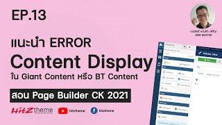 EP.13 แนะนำ ERROR Content Display - สอน Page Builder CK 2021