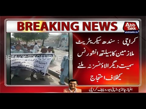 Sindh Secretariat employees protest against non-payment of Health Insurance, other allowances