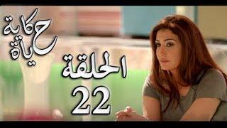 Hekayet Hayah series - Episode 22 | مسلسل حكاية حياة - الحلقة الثانية والعشرون thumbnail