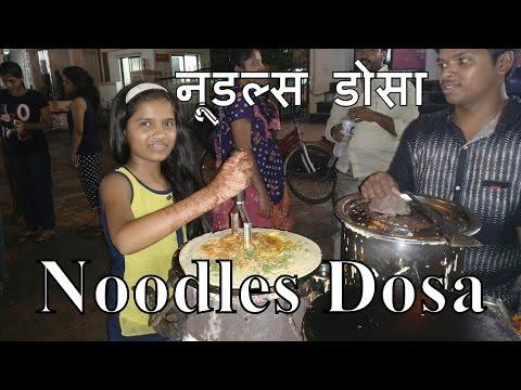 नूडल्स डोसा | Noodles Dosa | आज के जमाने का डोसा | Indian Street Food | Pune