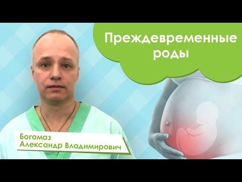 Преждевременные роды -  Богомаз Александр Владимирович.