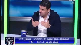 أحمد الشريف يهاجم عامر حسين وتعليق خالد الغندور