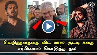 Master Single Track Beats Verithanam Records | Thala Ajith Gives Surprise to Family | Vijay
