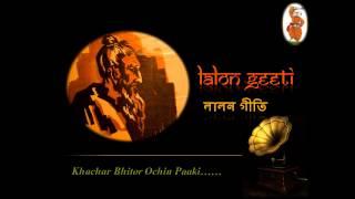 Khachar Bhitor Ochin Pakhi | Lalon Geeti | Farida Parveen & Abdul Latif Shah