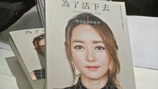 Путь к свободе: 23-летняя правозащитница – о побеге из КНДР (новости)
