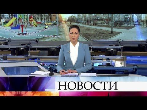 Выпуск новостей в 12:00 от 31.03.2020