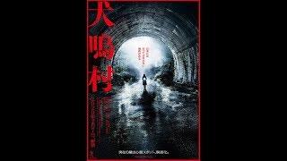 【live】犬鳴村に観光に来たら怪奇現象に襲われたギャングVtuber凪尾:ホラゲー実況
