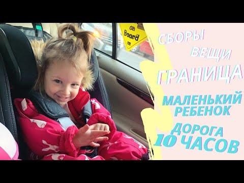 Дорога из Беларуси в Польшу с маленьким ребёнком! Наша история
