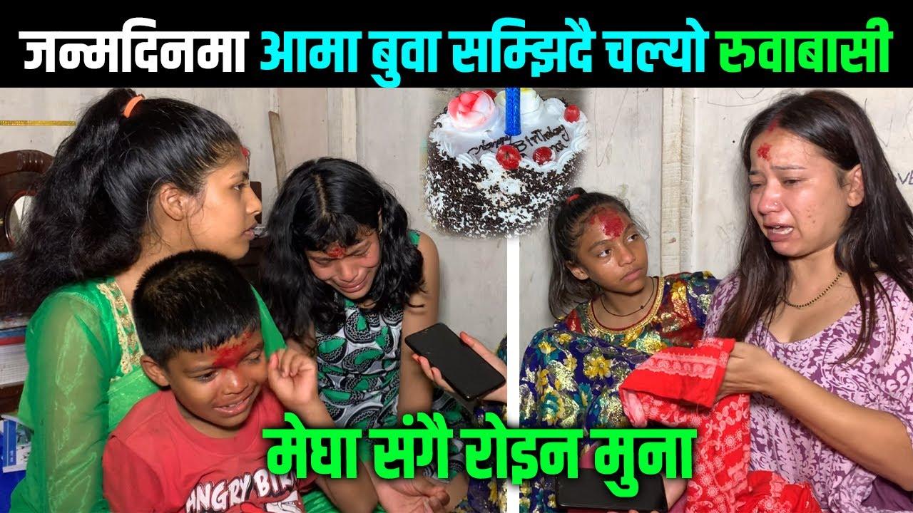 जन्मदिनमा आमा बुवा सम्झिदै चल्यो रुवाबासी,Times Khabar Nepal New Video
