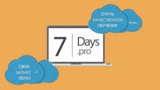 Pre7Days.pro, создание идеальной платформы для обучения онлайн.