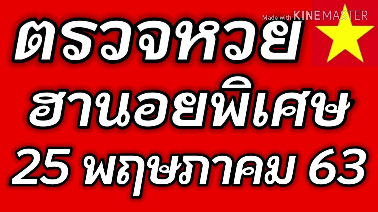 ตรวจหวยฮานอยพิเศษ 25 พฤษภาคม 2563 ผลหวยฮานอยพิเศษ 25/5/2563