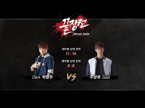 [Live]스타2 박령우Z(Dark) vs 주성욱P(Zest) 끝장전 11 set StarCraft 2 Ultimate Battle