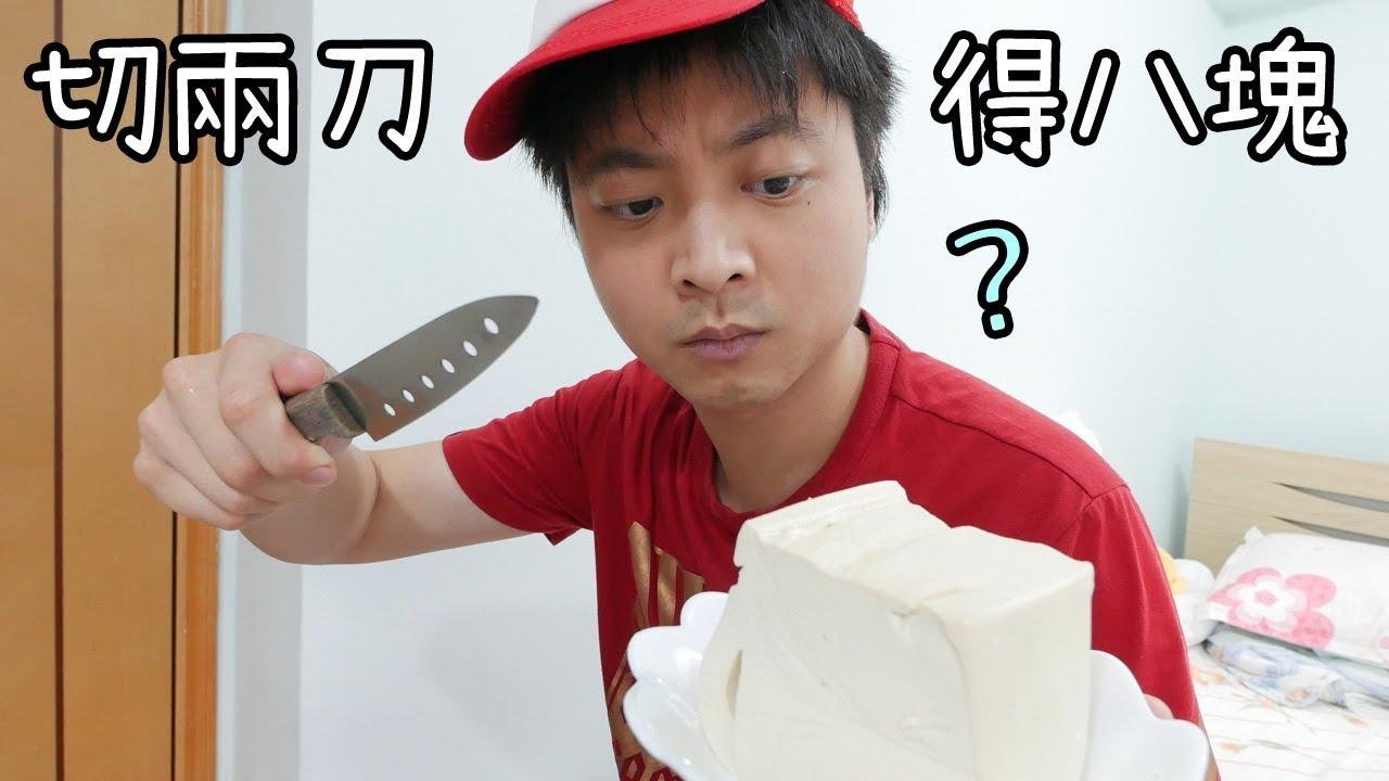 【智障劇場16】一塊豆腐如何切兩刀 就能切出八塊?!
