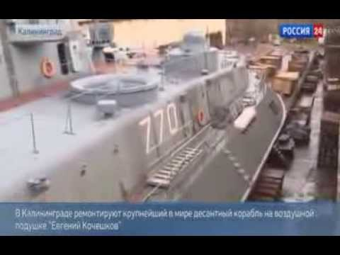 """Малый десантный корабль на воздушной подушке """"Евгений Кочешков"""""""