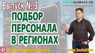 Потребность подбора персонала в регионах(http://www.mmbusiness.ru - услуги по подбору персонала, кадровое агентство, агентство по подбору персонала http://www.SavkinKS.ru..., 2016-03-11T12:00:30.000Z)