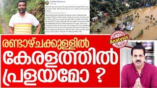 കേരളത്തില് പ്രളയ സാധ്യതയെന്ന് പ്രവചനം | Kerala weather prediction