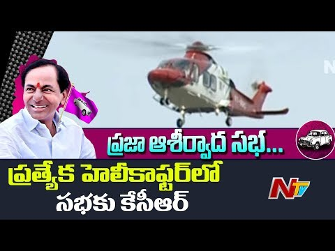 CM KCR Arrives to Praja Ashirvada Sabha In Special Helicopter | KCR Public Meeting | NTV