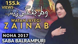 Saba Balrampuri Noha 2017    8 WATAN JAYGI ZAINAB