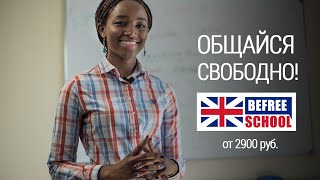 Школа английского языка Befree School(Занятия английским в группе всего от 2900 рублей в месяц! Пройдите бесплатное тестирование на знание..., 2016-06-28T10:48:08.000Z)
