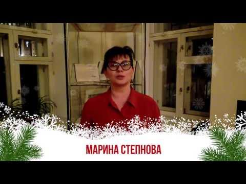 Марина Степнова поздравляет с новым 2017 годом!