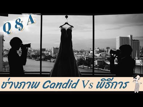 ช่างภาพCANDID กับ กับช่างภาพ พิธีการ ต่างกันอย่างไร? :: Wedding101 with MC Beam by Fahever
