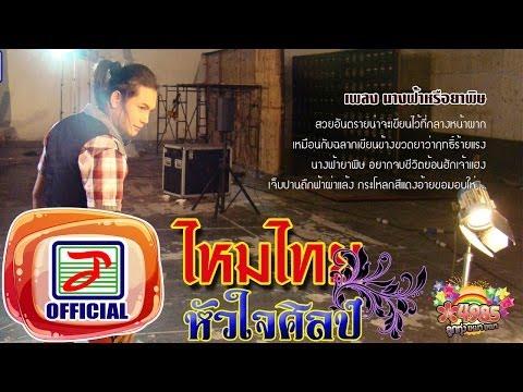 นางฟ้าหรือยาพิษ - ไหมไทย หัวใจศิลป์ [Official Audio]