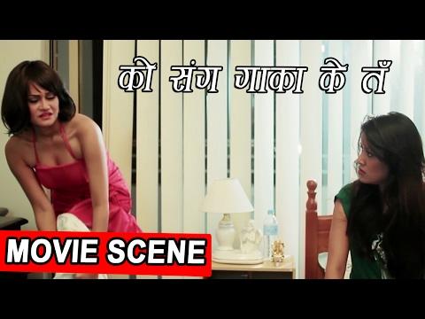 को सँग गको त | Movie Scene | nepali Movie | RITU | Malina Joshi/Reema Bishwokarma