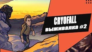 Cryofall [ сетевая выживалка ] PVP прохождение #2