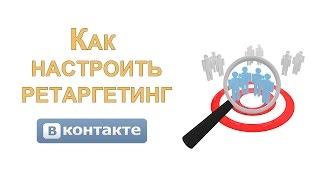 Настройка ретаргетинга Вконтакте(«Мощный поток клиентов из Вконтакте»: http://innew.ru/ Видео посвящено настройке ретаргетинга Вконтакте. С помощь..., 2015-10-21T10:30:00.000Z)